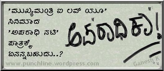 Mukhyamanthri i loveyou
