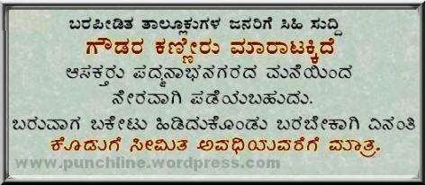 gowdara-kanneeru-maaraatakkide
