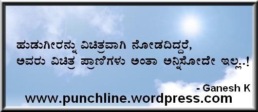 hudugeeru-vichitra-praanigalu