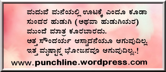 maduve mane - hudugi - mrushtanna bhojana