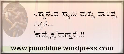 If Nityananda expires