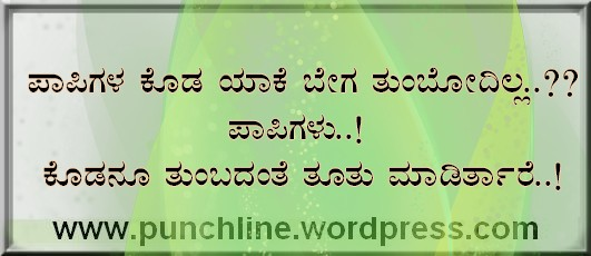paapigala koda bega tumbodilla yaake. ಪಾಪಿಗಳ ಕೊಡ ಯಾಕೆ ತುಂಬೋದಿಲ್ಲ.