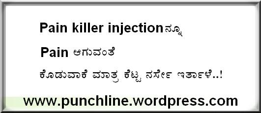 """Pain killer injection"""