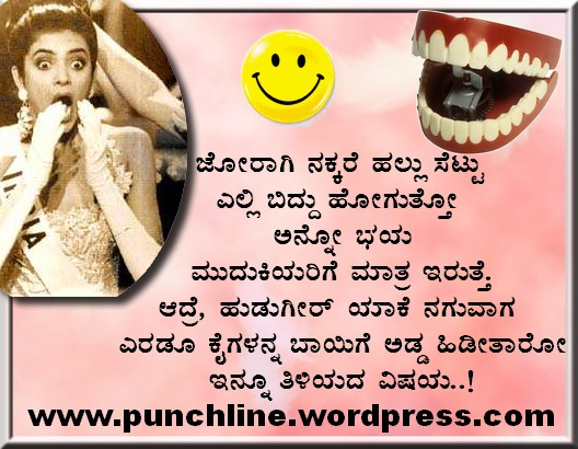 Why gils keep hand on their mouth when laughing? - A punchline on punchline.wordpress.com