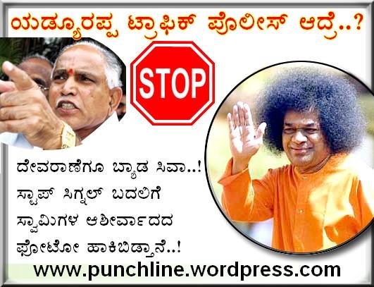 Yaddyurappa as a Traffic police