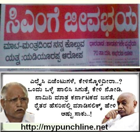 """""""Life threat to CM Yeddyurappa Punchline by Ganesh K http://mypunchline.net"""""""