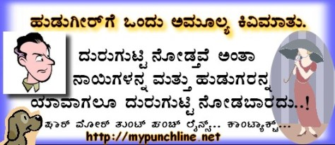 """A great suggestion to girls - Kannada punchline MyPunchline.net"""