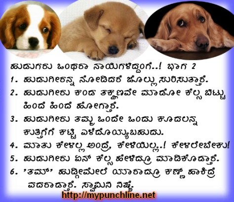"""Boys are like dogs part 2 - kannada punchline at mypunchline.net"""