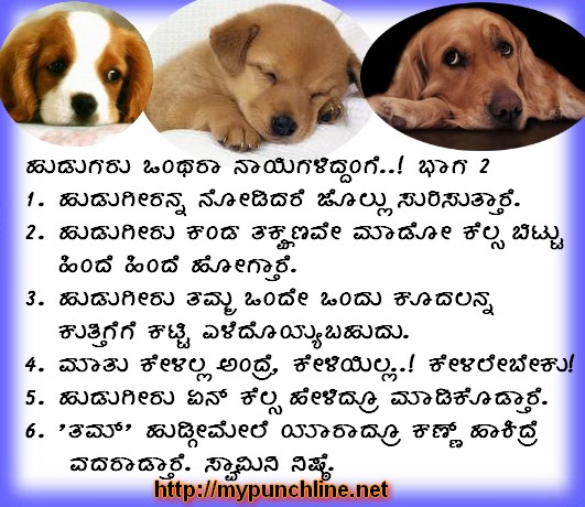 """Boys are like dogs part 2 - kannada punchline at mypunchline.net"""
