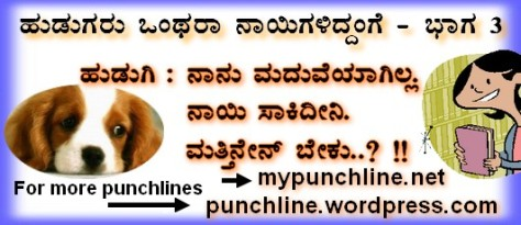 Men are like dogs. Kannada punchline - part 3