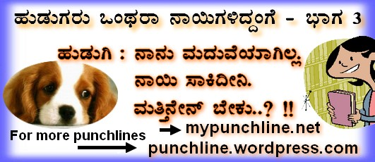 Men are like dogs. Kannada punchline - part 3