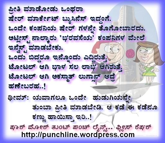 """Love is like share market business-Kannada punchline in punchline.wordpress.com by Ganesh K"""