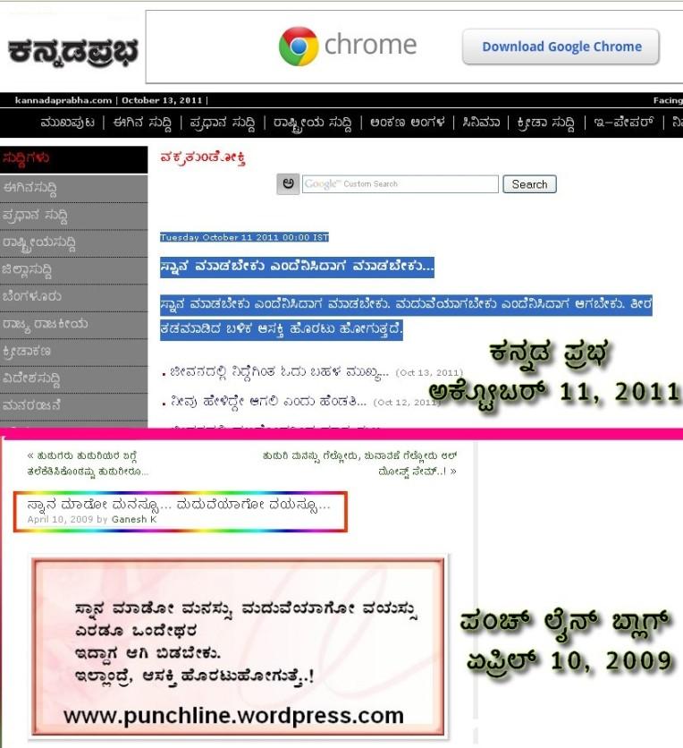 ಕನ್ನಡ ಪ್ರಭದ ವಕ್ರತುಂಡೋಕ್ತಿ ಮತ್ತು ನನ್ನ ಪಂಚ್ ಲೈನ್