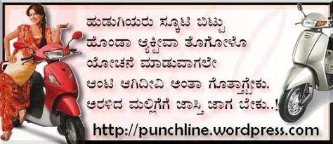 Girls should think why they are taking Honda activa instead of Scooty. - Kannada punchline. ಹುಡುಗೀರು ಸ್ಕೂಟಿ ತೊಗೋಳೋದ್ ಬಿಟ್ಟು ಹೊಂಡಾ ಆಕ್ಟಿವಾ ತೊಗೋಳೋ ಯೋಚನೆ ಮಾಡಿದಾಗಲೇ ಕನ್ನಡ ಪಂಚ್ ಲೈನ್