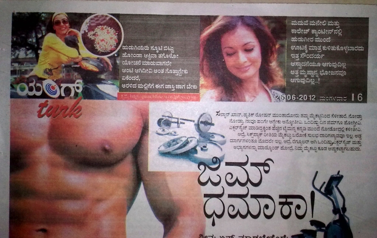 Punchlines in Samyukta Karnataka - 26-06-12