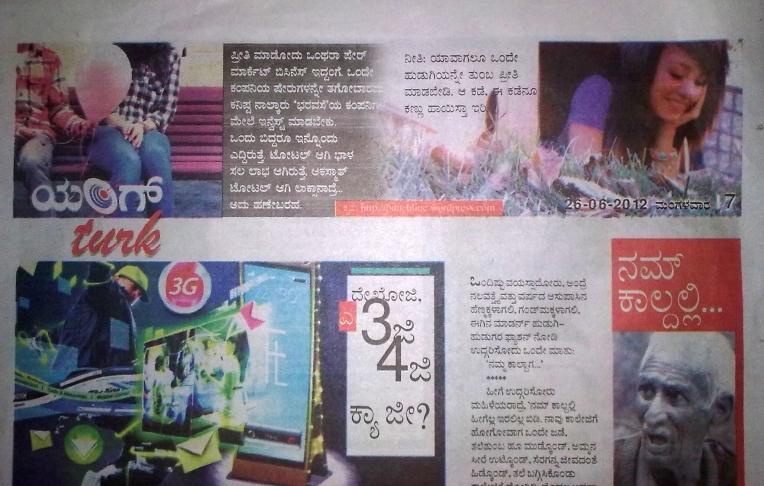 Punchlines in Young turk of Samyukta karnataka - 26-06-2012