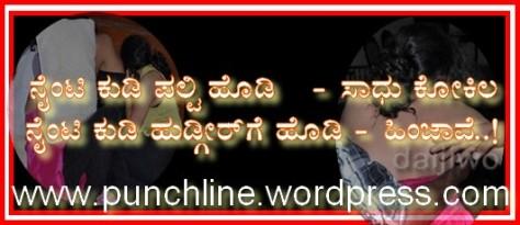 ನೈಂಟಿ ಕುಡಿ - ಪಲ್ಟಿ ಹೊಡಿ - ಸಾಧು ಕೋಕಿಲ -  ನೈಂಟಿ ಕುಡಿ - ಹುಡ್ಗೀರ್ಗೆ ಹೊಡಿ - ಹಿಂಜಾವೆ - Punchline in punchline.wordpress.com blog