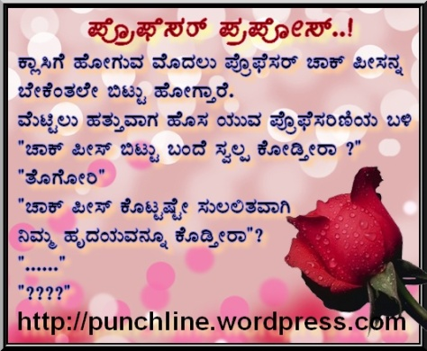 How a professor can propose lady professor - Punchline by Ganesh K