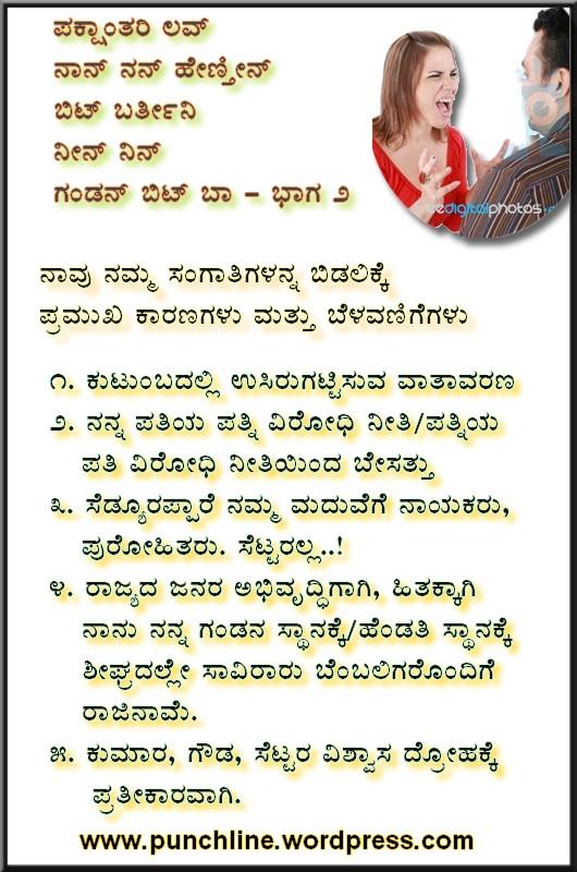 Pakshantari Love Part 2 - naan nan hentin bit barteeni neen nin gandan bit baa -