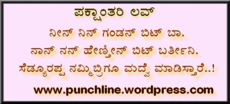 Pakshantari Love