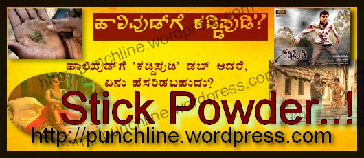 If Kaddipudi cimena(Kannada) is released in Hollywood?