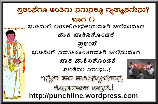 Ganesh Punchline wordpress