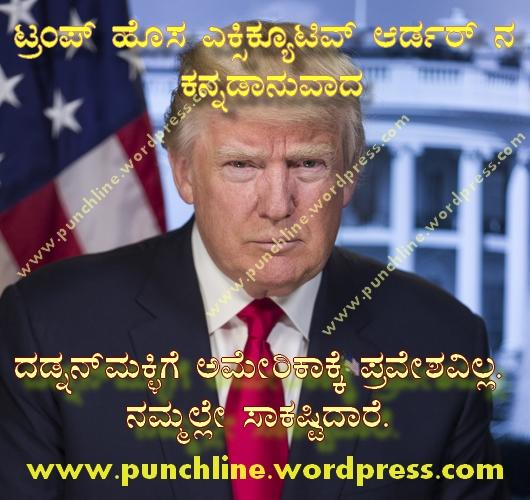 Trump's executive order - Kannada translation