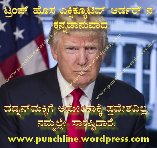 Trump's executive order - Kannada translation